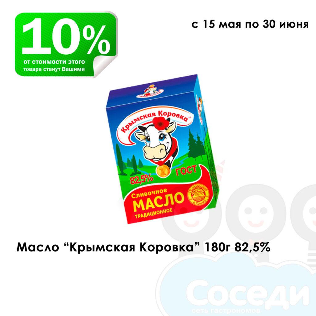 масло крымская коровка