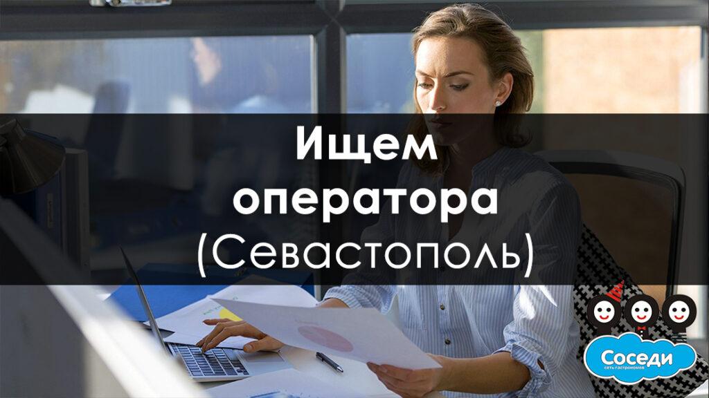 ищем оператора в Севастополе