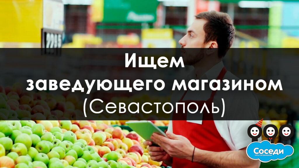 ищем заведующего магазина в Севастополе
