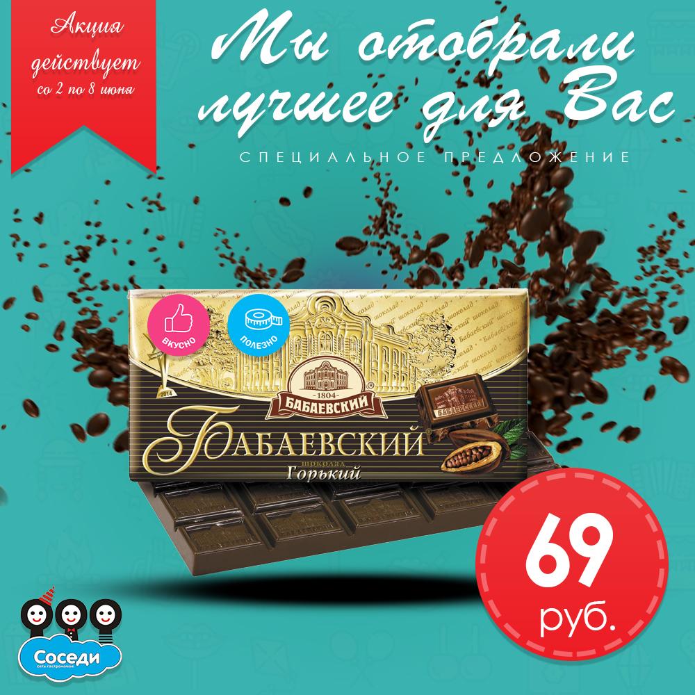 "шоколад ""Бабаевский"" горький"