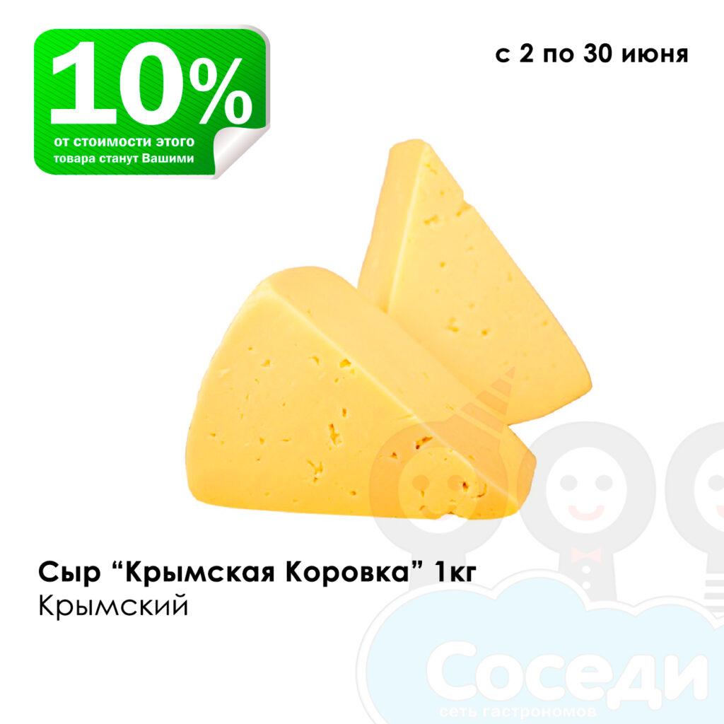 сыр крымская коровка крымский
