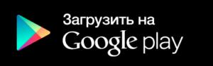 """Ссылка на скачивание мобильного приложения """"Клуб Соседи"""" для Android в GooglePlay"""