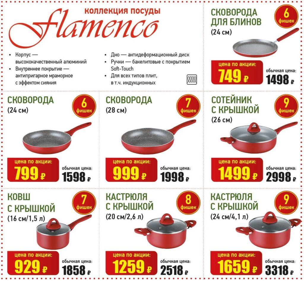Vitesse Flamenco
