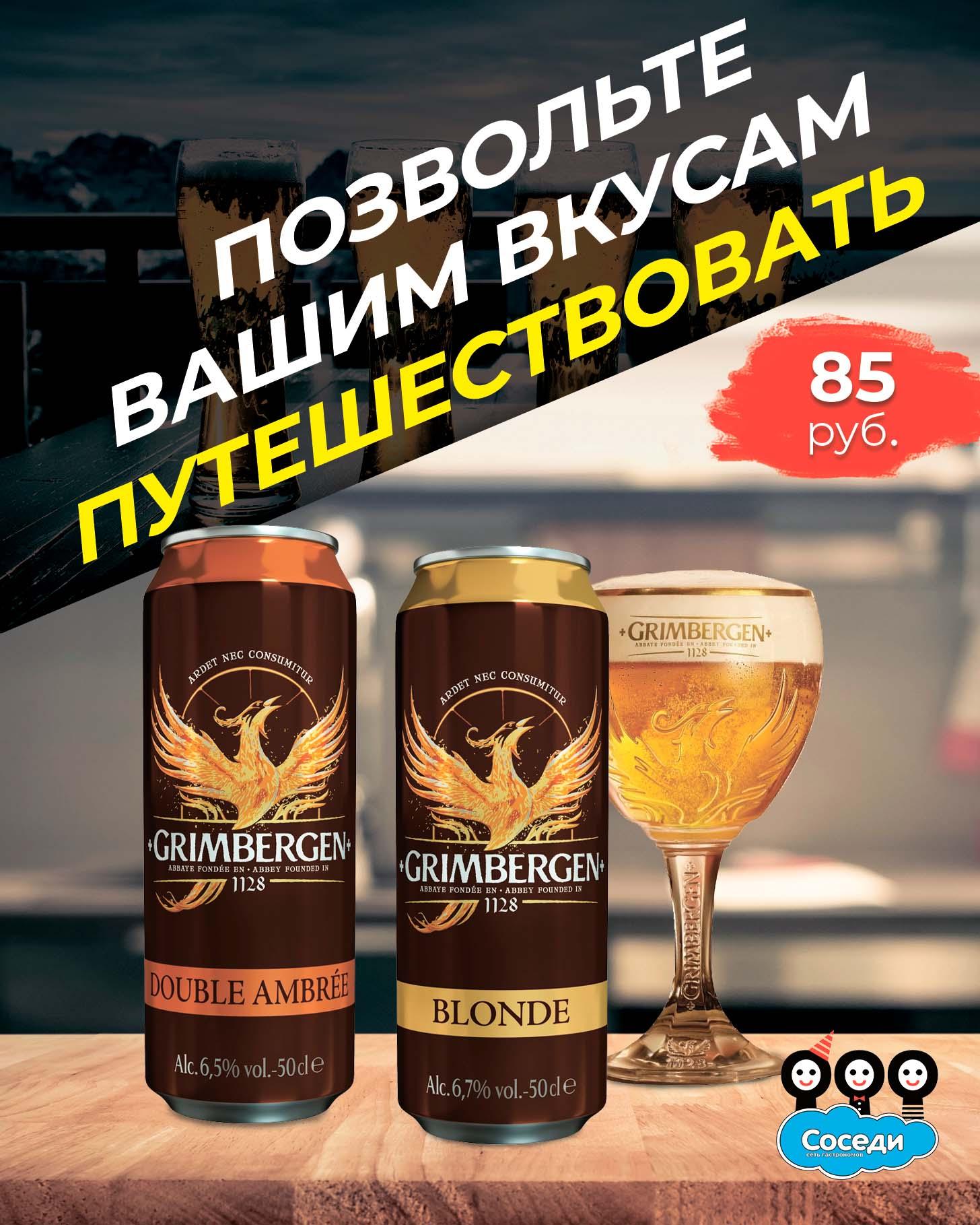 Пиво Grimbergen 0.5л