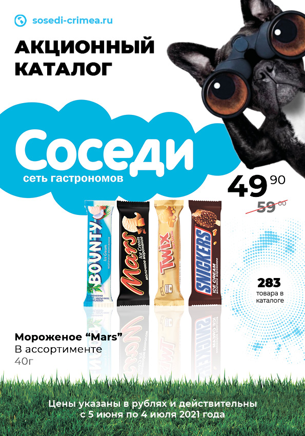 """Акционный каталог """"Соседи"""""""